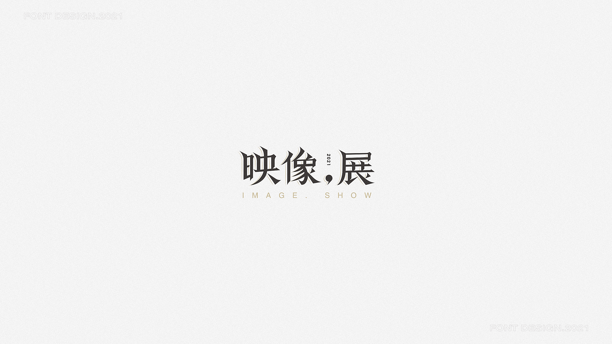 23P Collection of the latest Chinese font design schemes in 2021 #.14