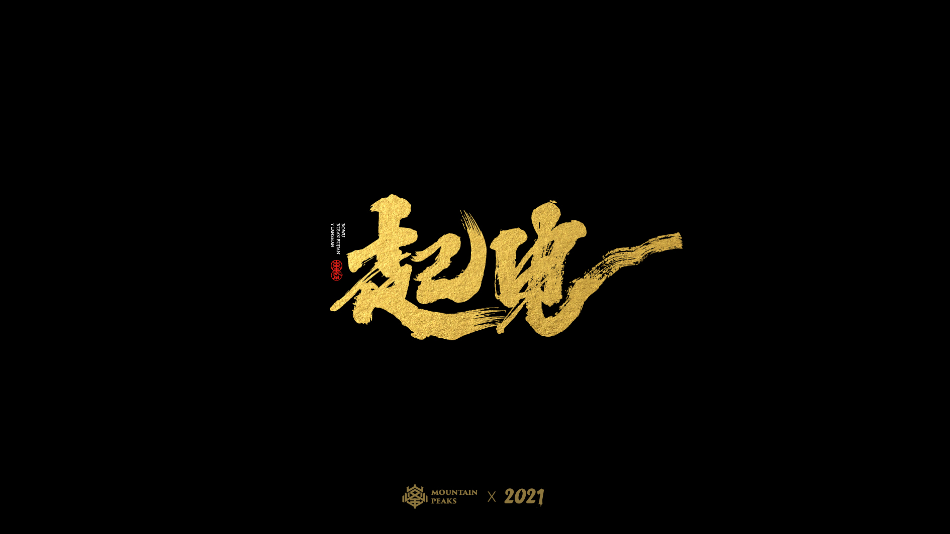 29P Collection of the latest Chinese font design schemes in 2021 #.16