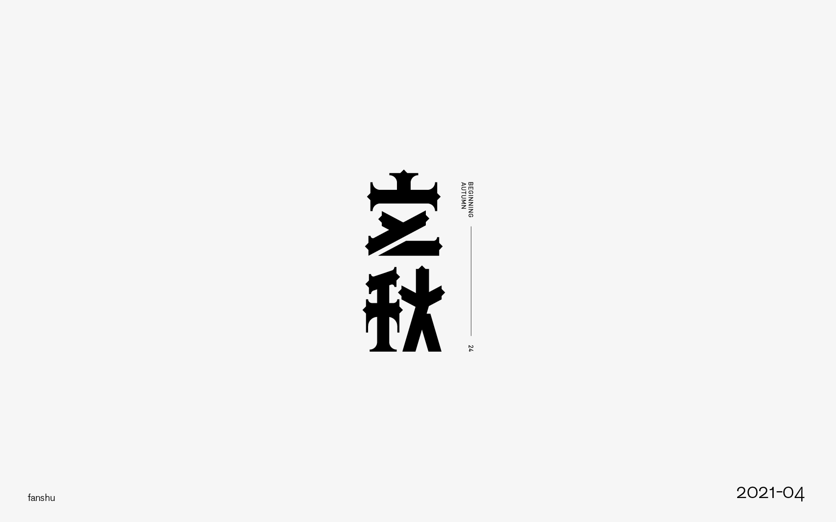 19P Collection of the latest Chinese font design schemes in 2021 #.18