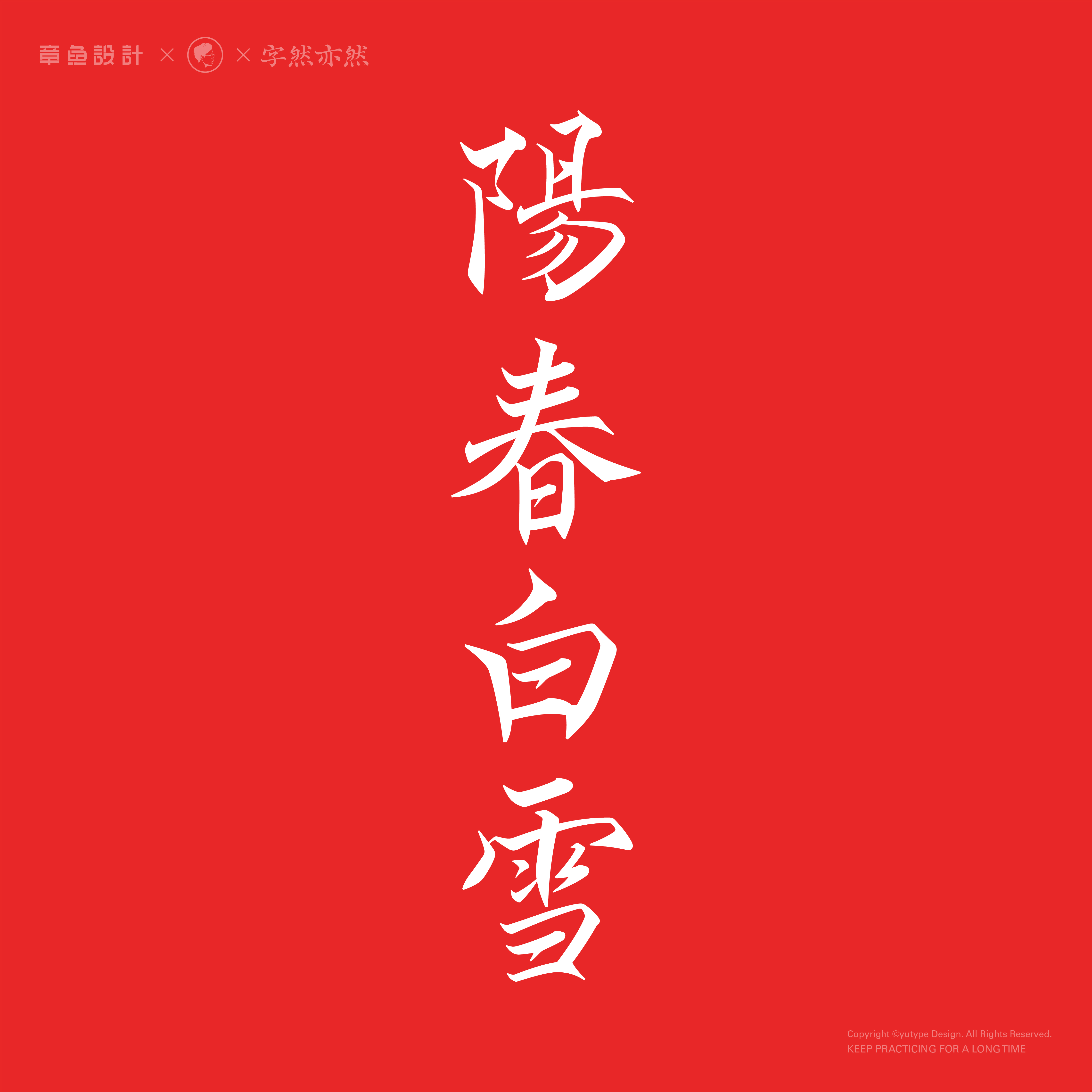 18P Collection of the latest Chinese font design schemes in 2021 #.19