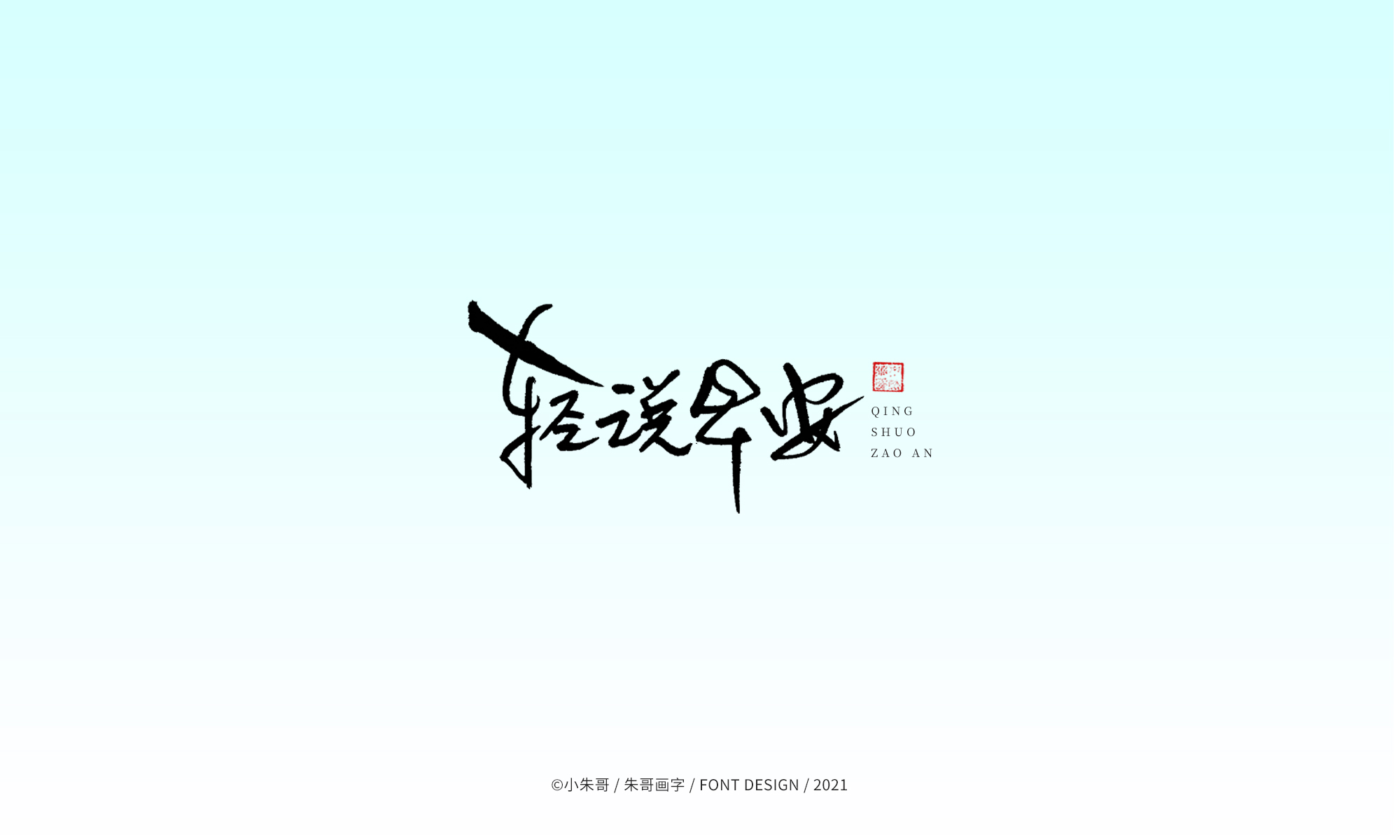 21P Collection of the latest Chinese font design schemes in 2021 #.20