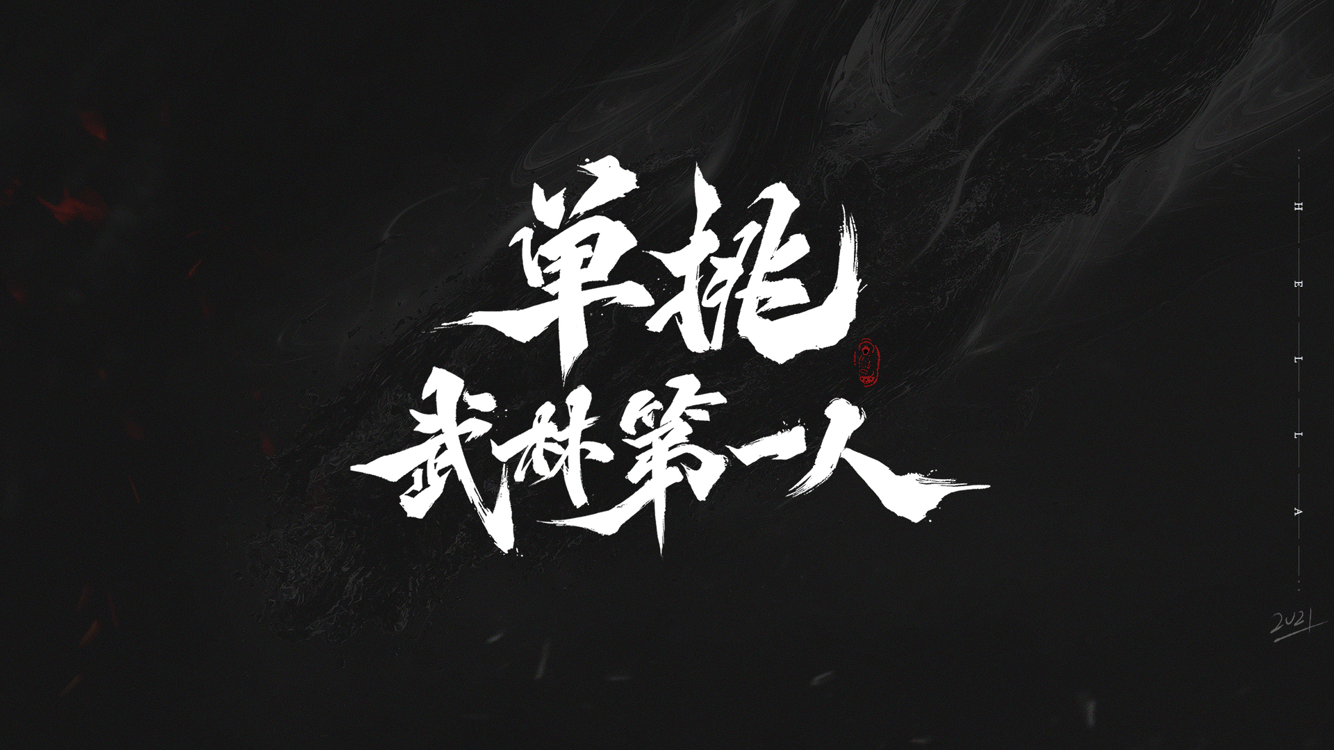 20P Collection of the latest Chinese font design schemes in 2021 #.21