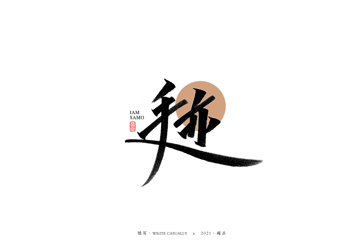 31P Collection of the latest Chinese font design schemes in 2021 #.22