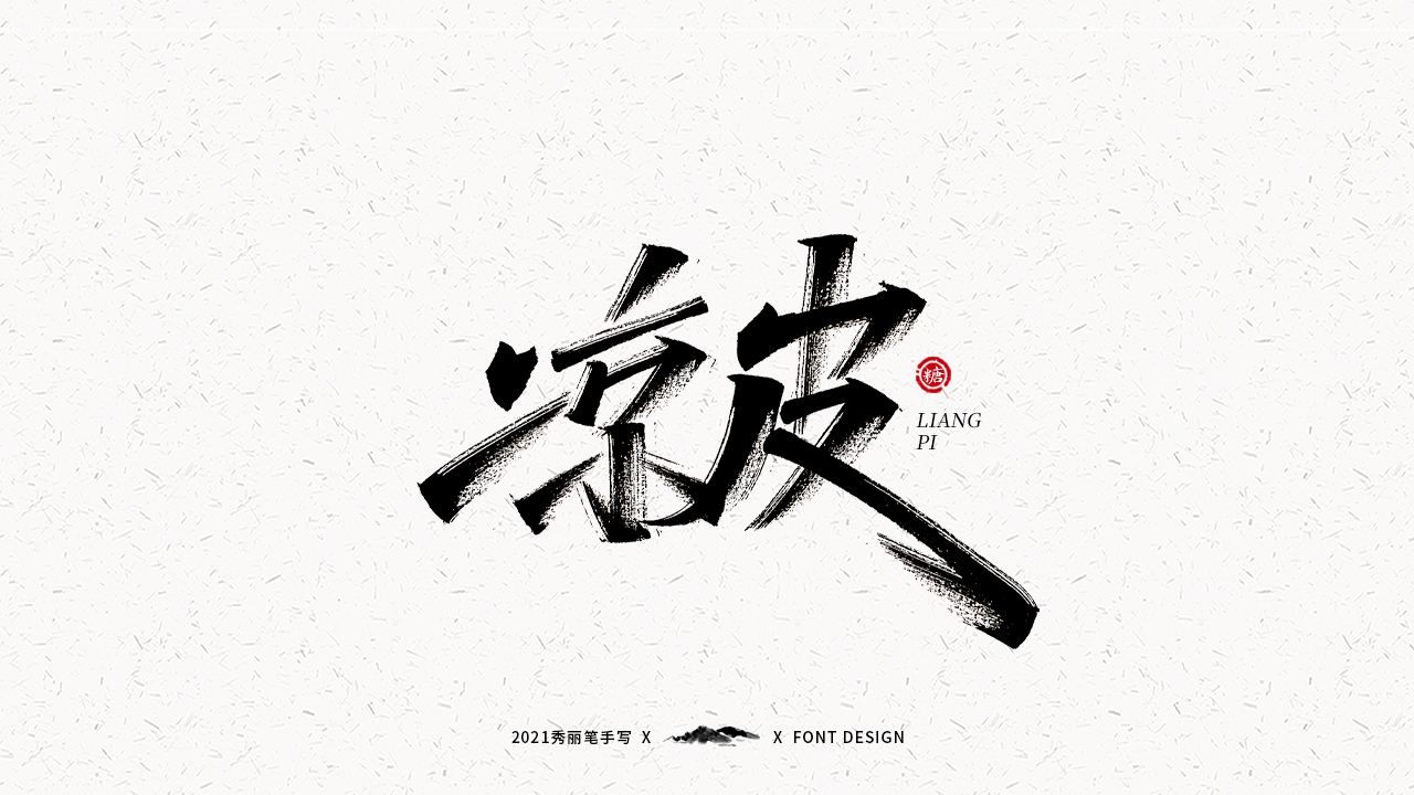 25P Collection of the latest Chinese font design schemes in 2021 #.23