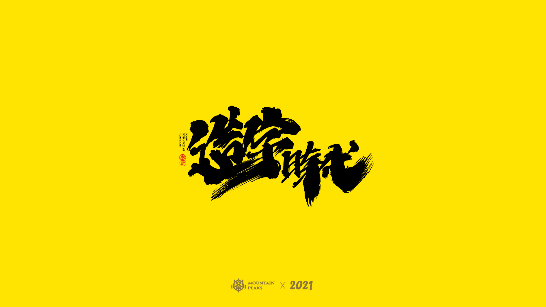 24P Collection of the latest Chinese font design schemes in 2021 #.25