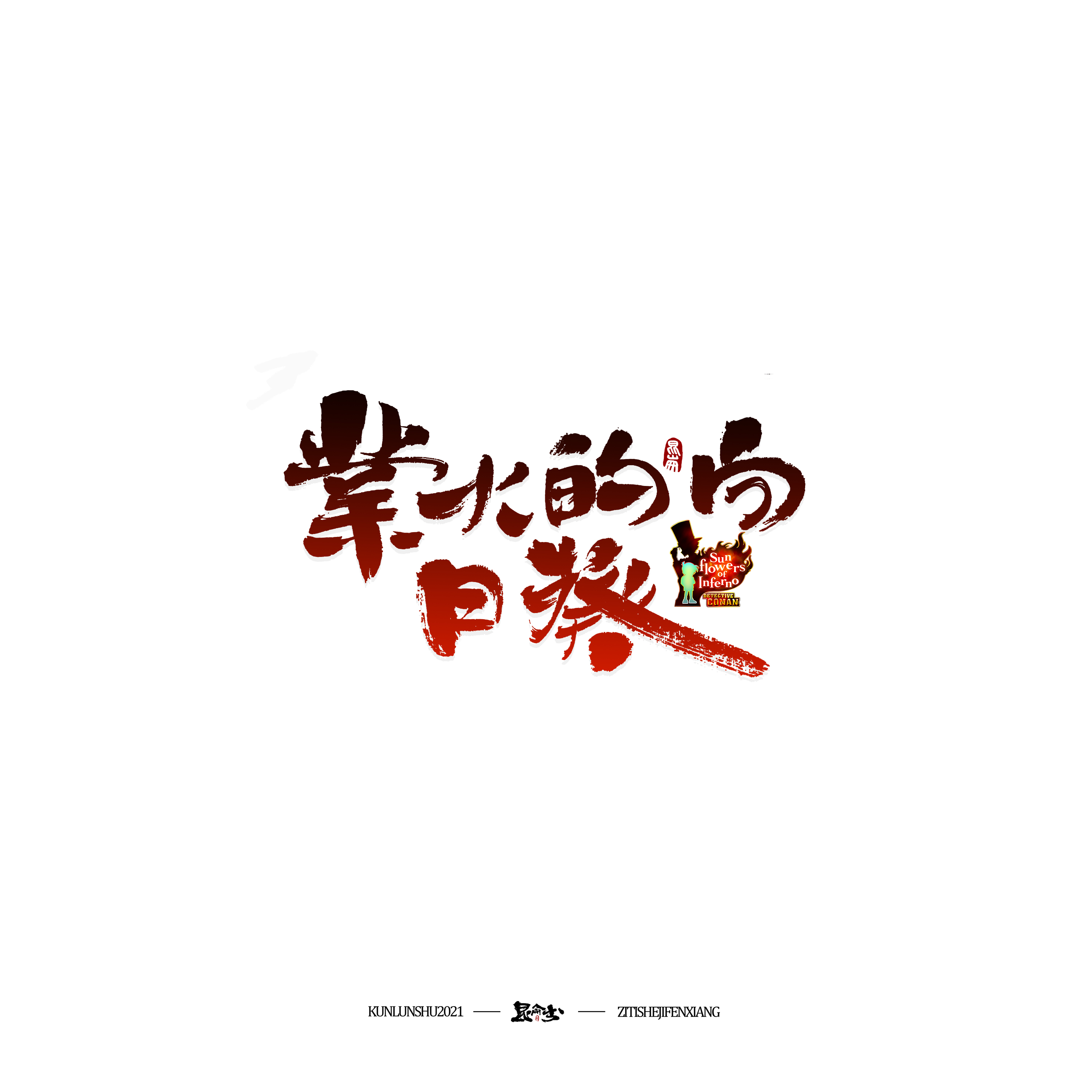 24P Collection of the latest Chinese font design schemes in 2021 #.26