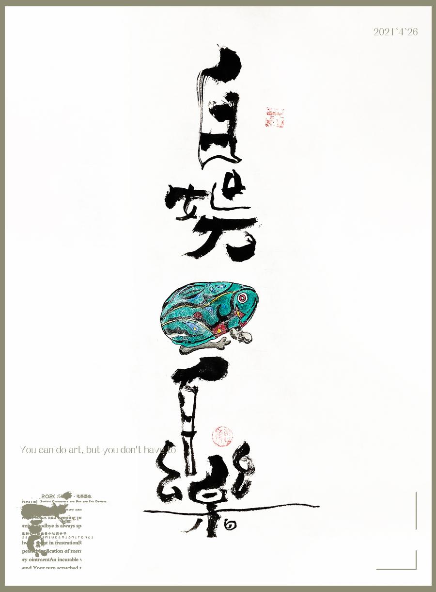 Two aunts handwriting-handwriting & interesting illustration [14]