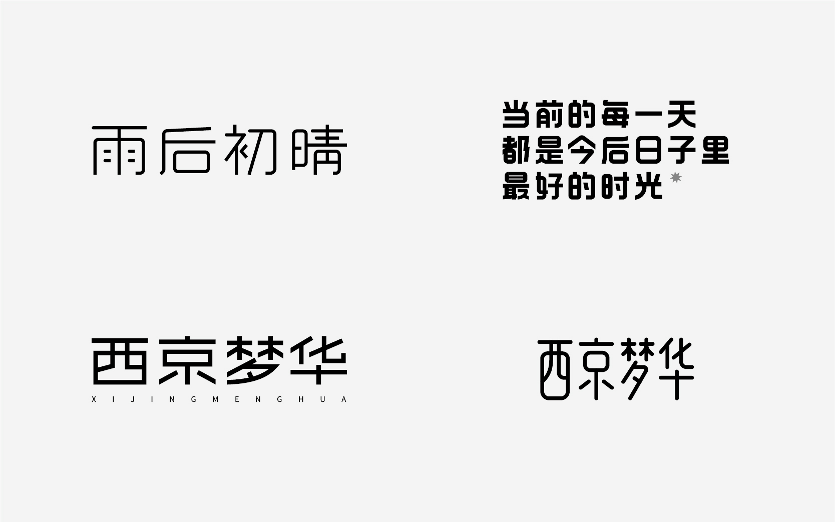 11P Collection of the latest Chinese font design schemes in 2021 #.27