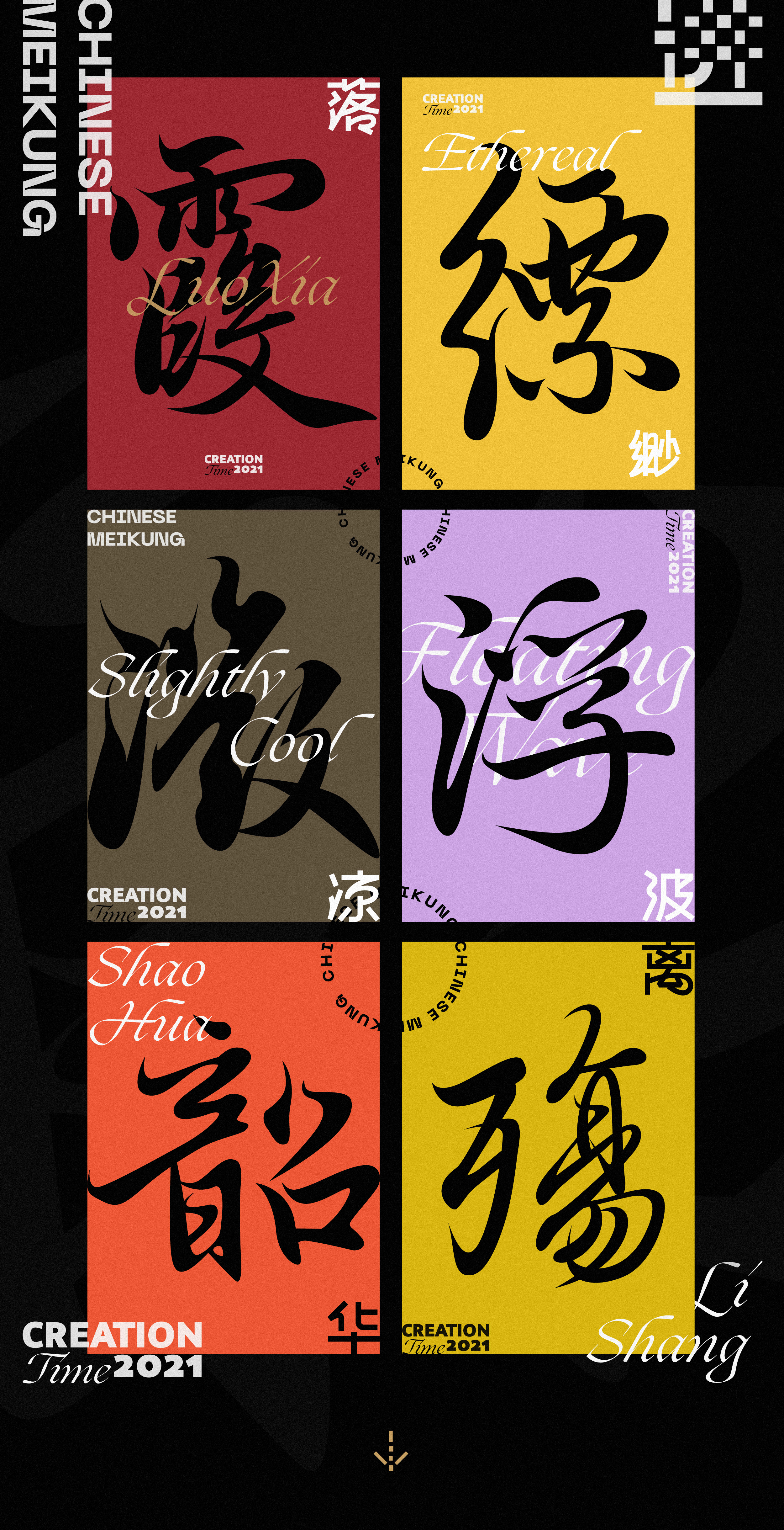 5P Collection of the latest Chinese font design schemes in 2021 #.28