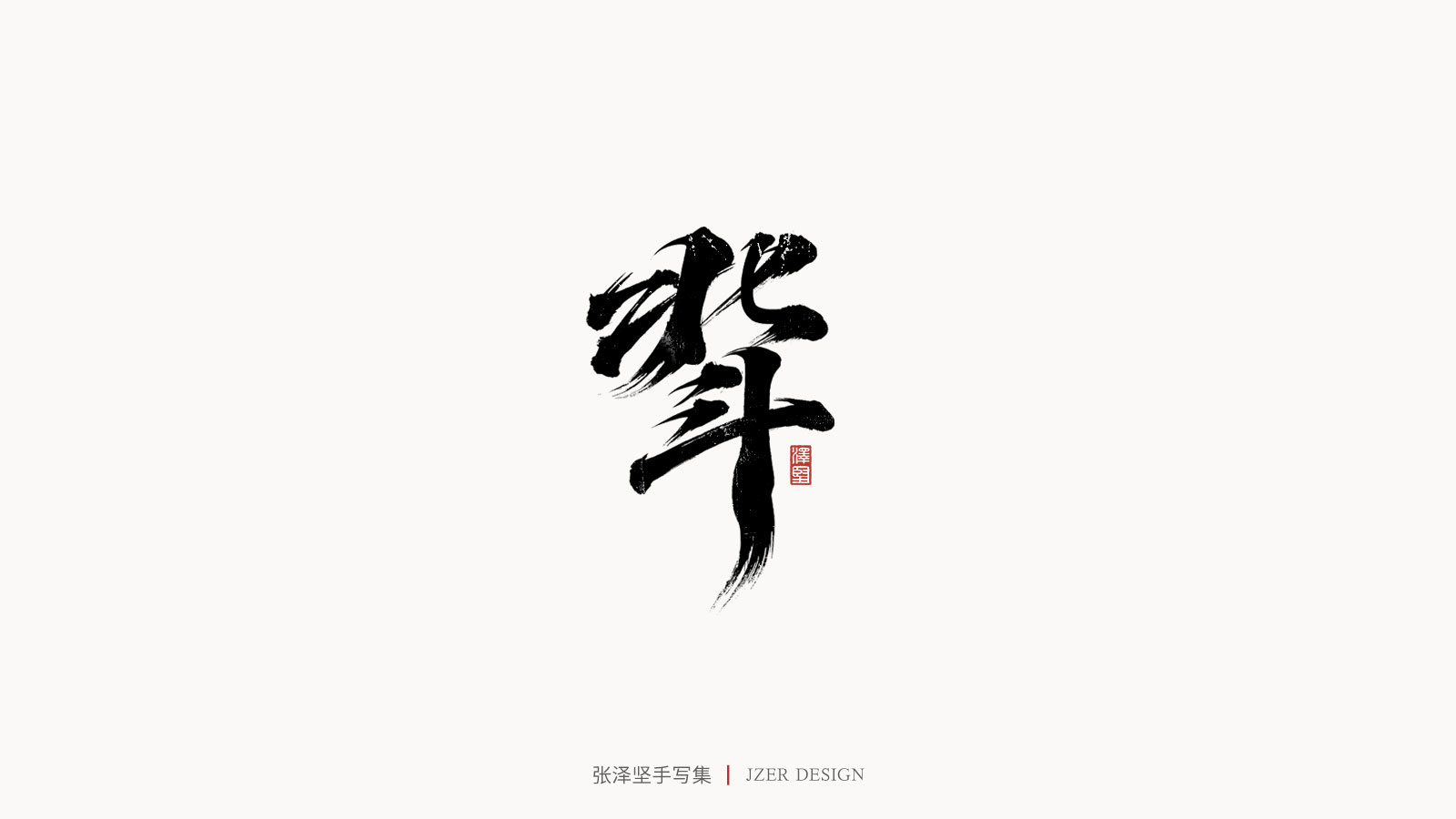 32P Collection of the latest Chinese font design schemes in 2021 #.29