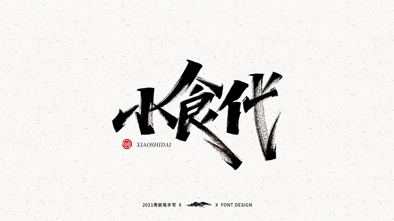 25P Collection of the latest Chinese font design schemes in 2021 #.30