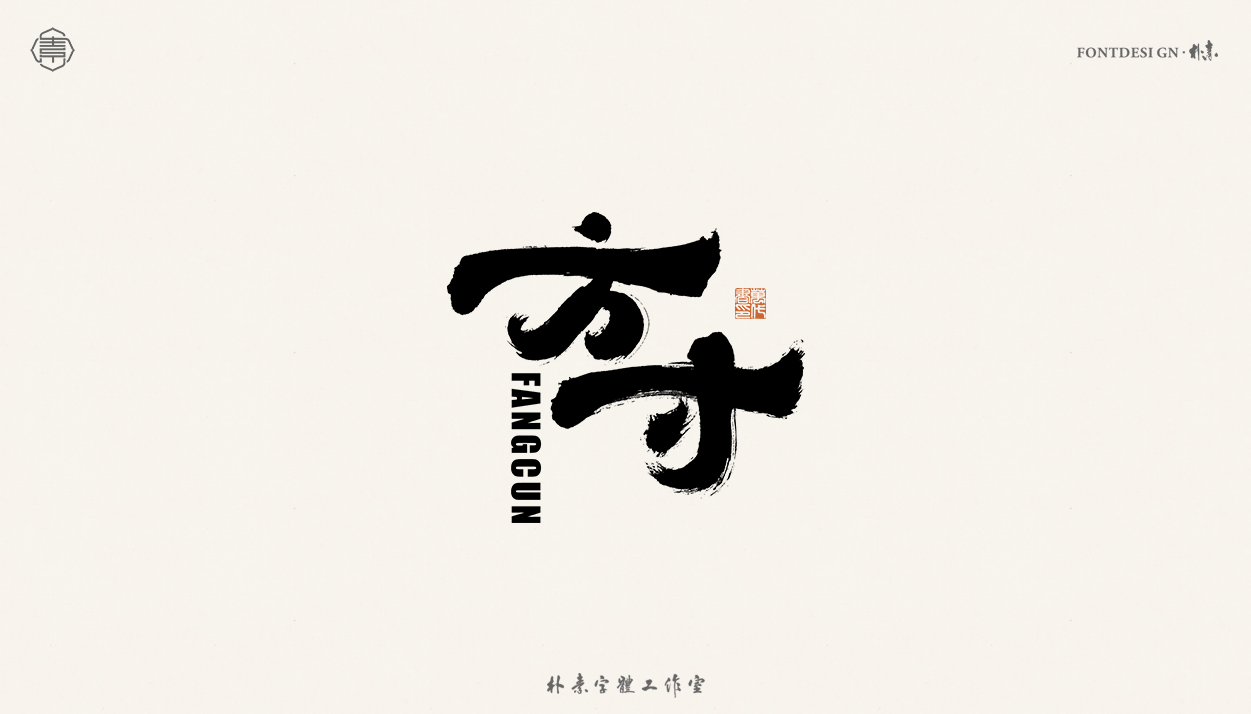 25P Collection of the latest Chinese font design schemes in 2021 #.31