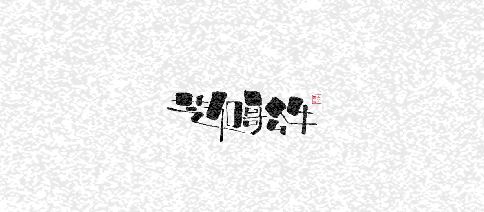 30P Collection of the latest Chinese font design schemes in 2021 #.33