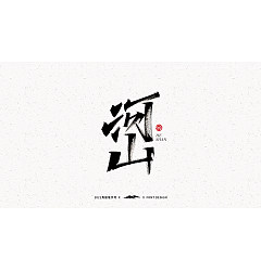 Permalink to 19P Collection of the latest Chinese font design schemes in 2021 #.34