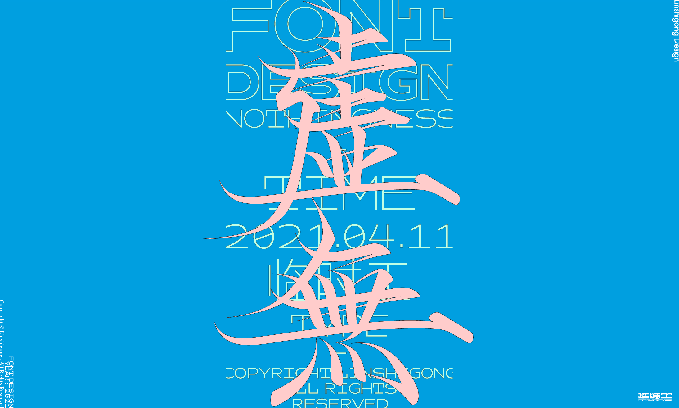 22P Collection of the latest Chinese font design schemes in 2021 #.35