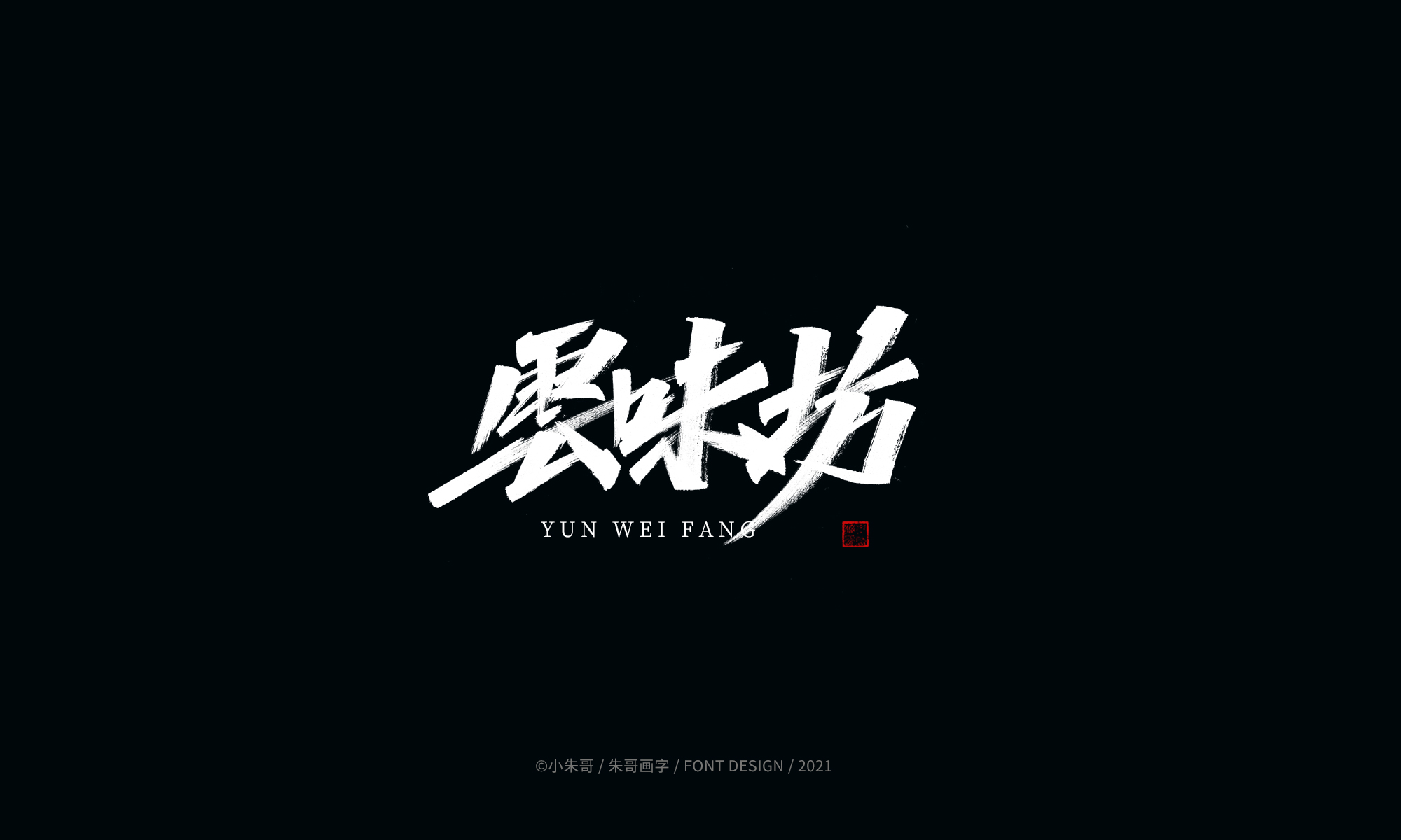 19P Collection of the latest Chinese font design schemes in 2021 #.36