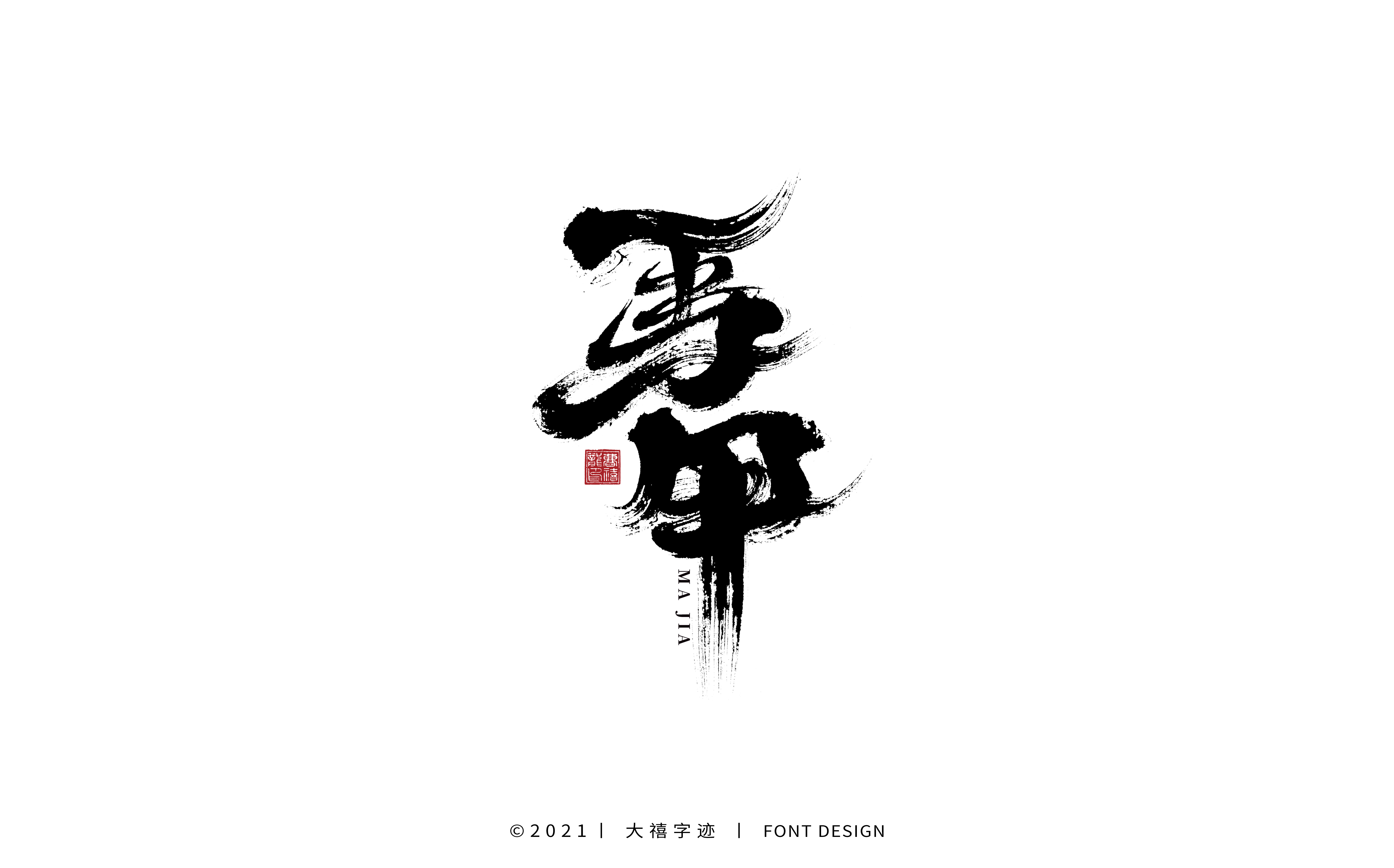 20P Collection of the latest Chinese font design schemes in 2021 #.39