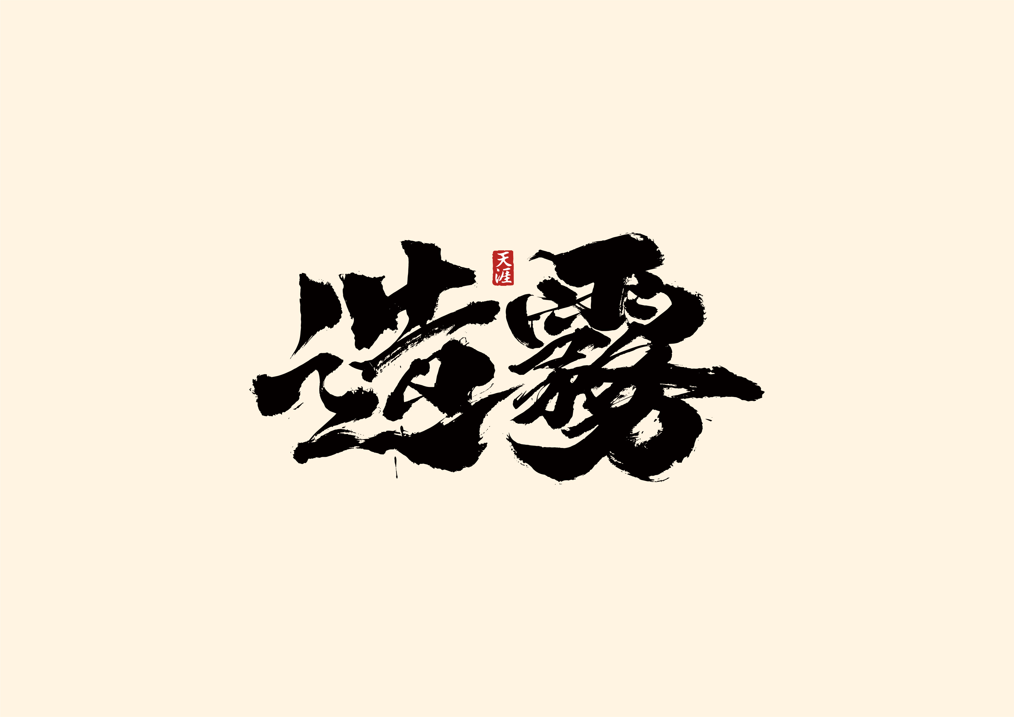 19P Collection of the latest Chinese font design schemes in 2021 #.40