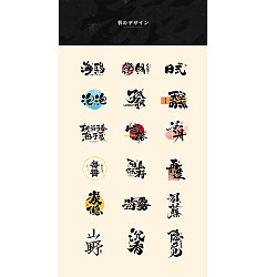 Permalink to 19P Collection of the latest Chinese font design schemes in 2021 #.40