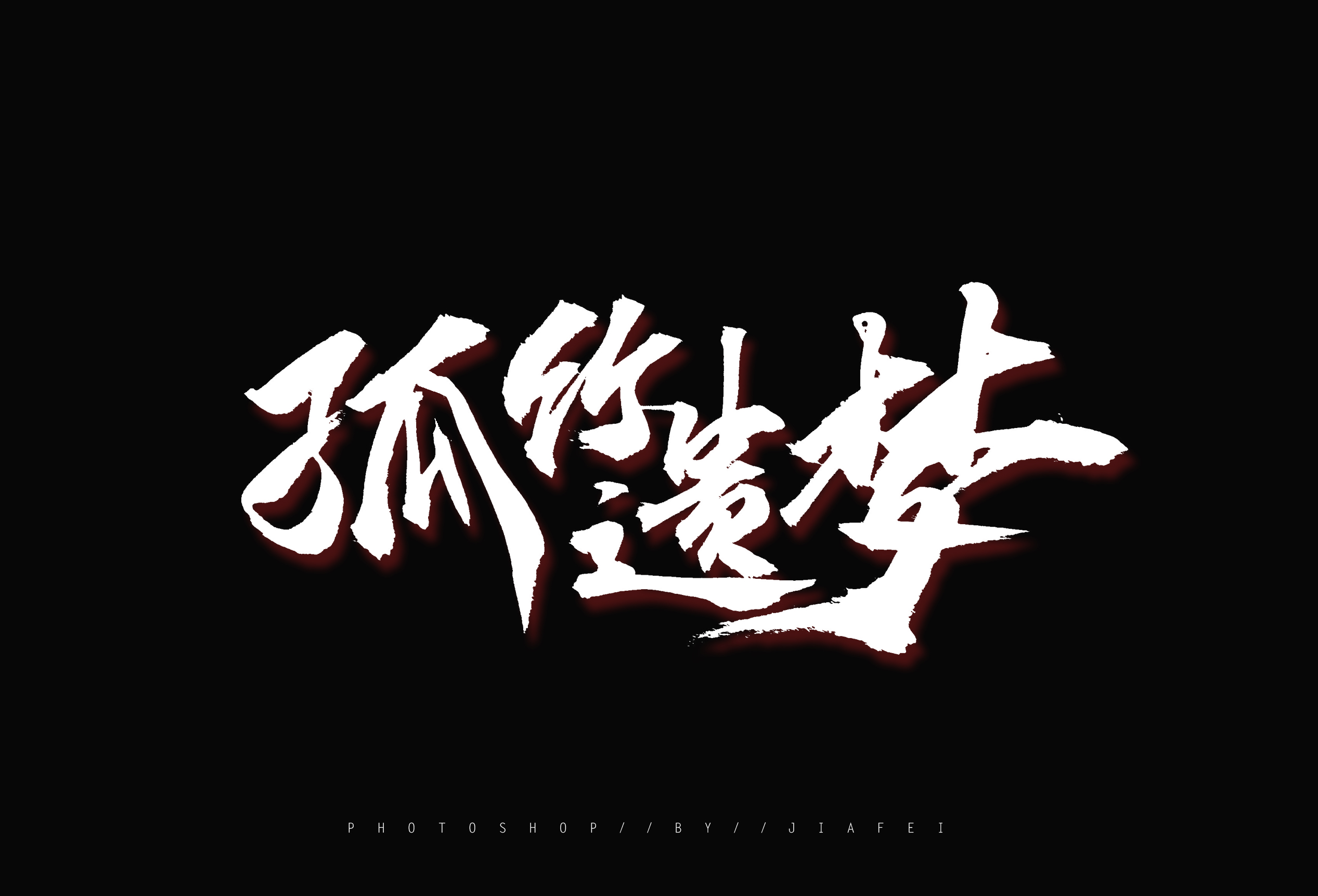8P Collection of the latest Chinese font design schemes in 2021 #.42