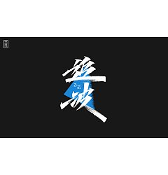 Permalink to 13P Collection of the latest Chinese font design schemes in 2021 #.43