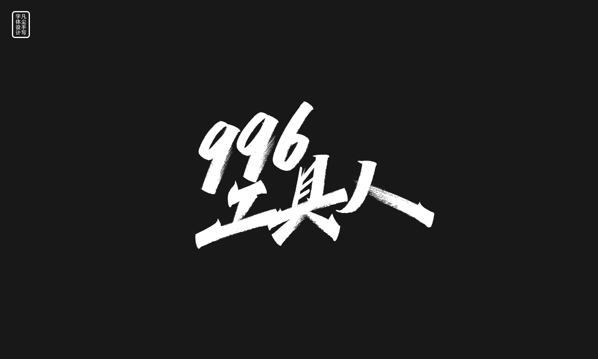 13P Collection of the latest Chinese font design schemes in 2021 #.43