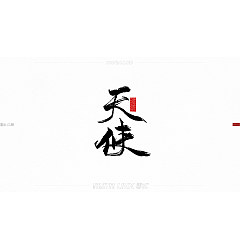 Permalink to 10P Collection of the latest Chinese font design schemes in 2021 #.44