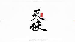 10P Collection of the latest Chinese font design schemes in 2021 #.44