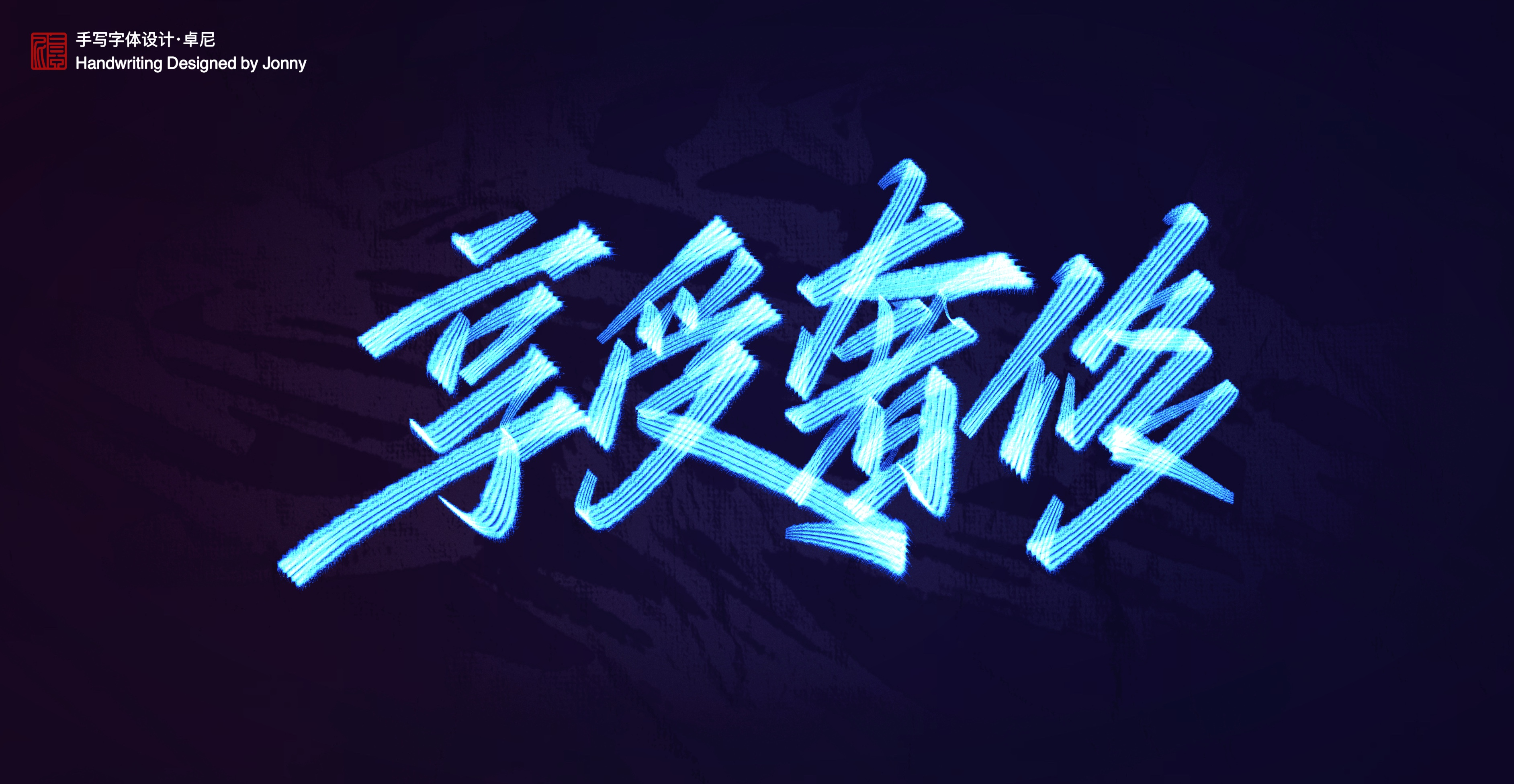 8P Collection of the latest Chinese font design schemes in 2021 #.45