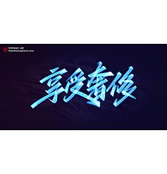 Permalink to 8P Collection of the latest Chinese font design schemes in 2021 #.45