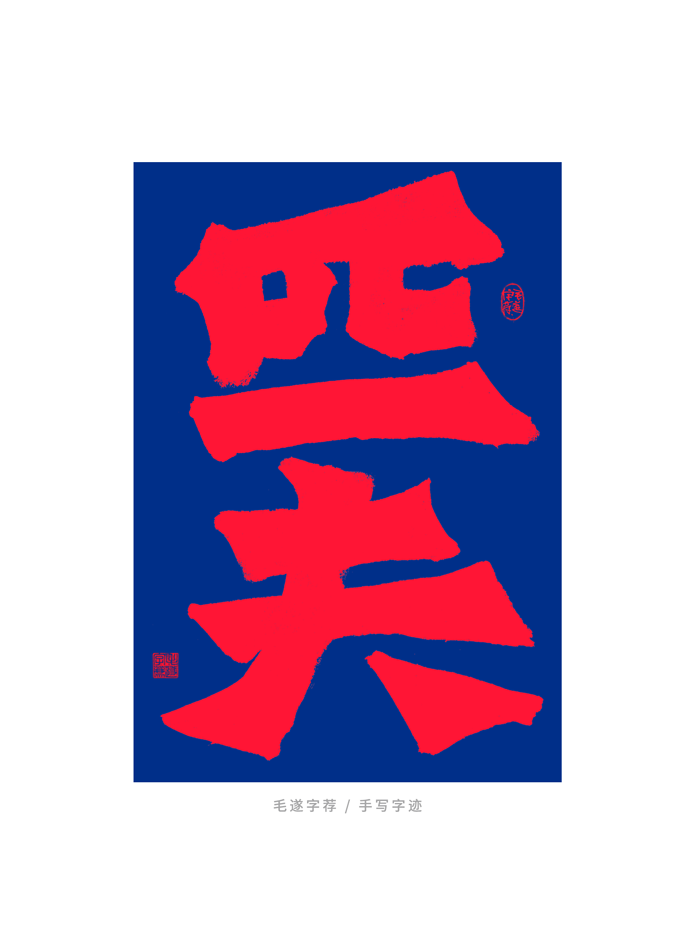 15P Collection of the latest Chinese font design schemes in 2021 #.46