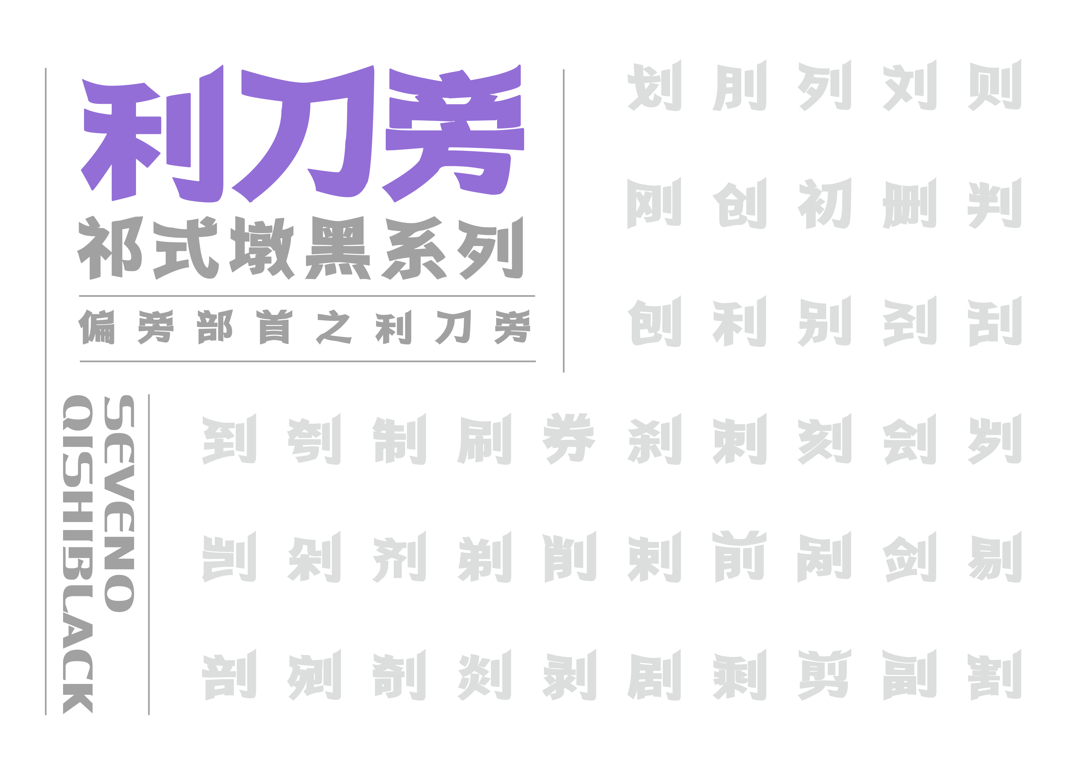 90P Collection of the latest Chinese font design schemes in 2021 #.47