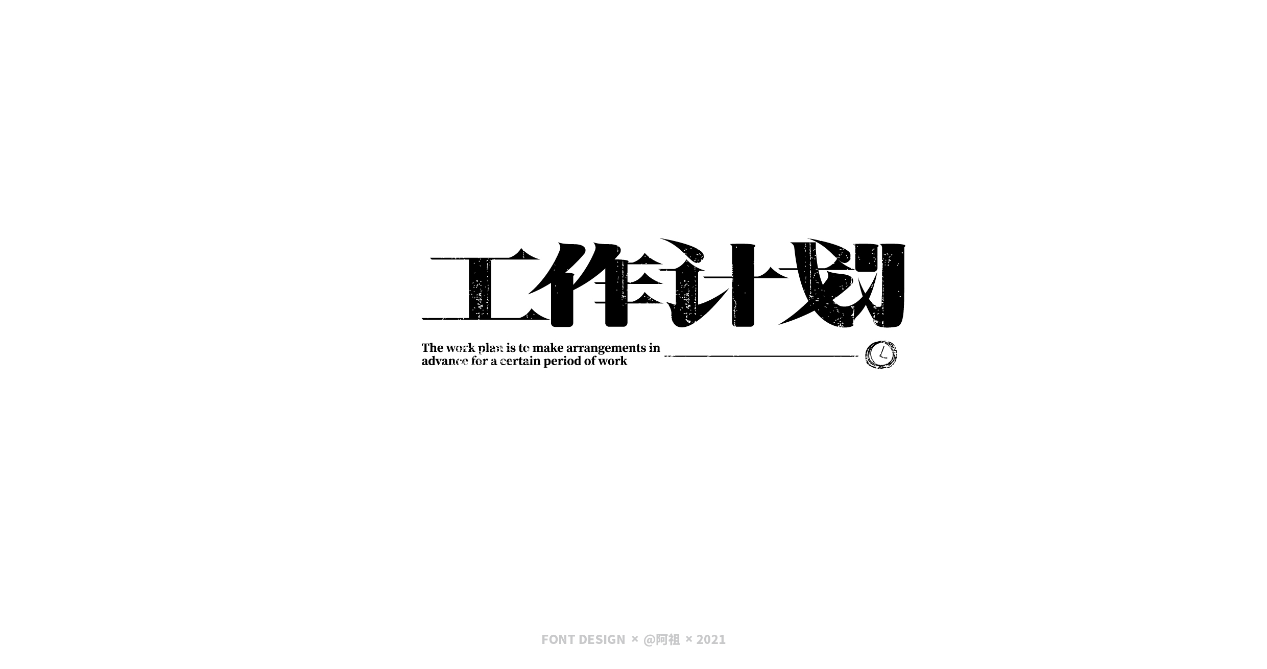 27P Collection of the latest Chinese font design schemes in 2021 #.48