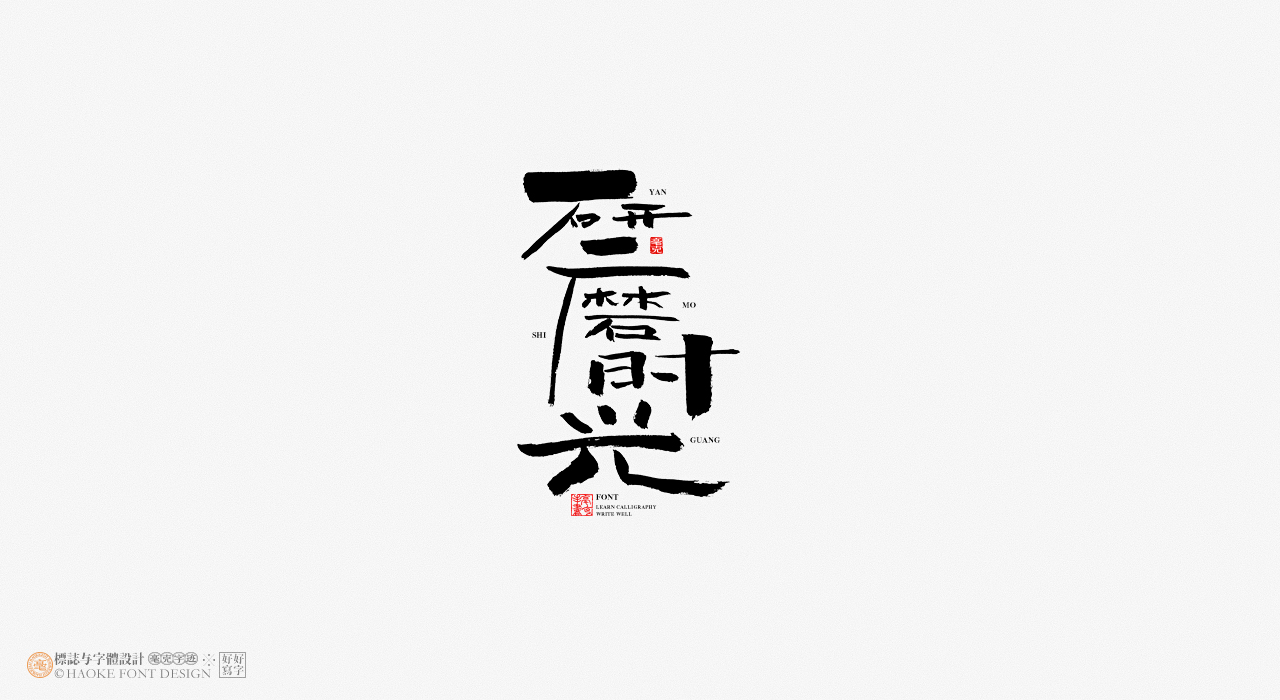 18P Collection of the latest Chinese font design schemes in 2021 #.49