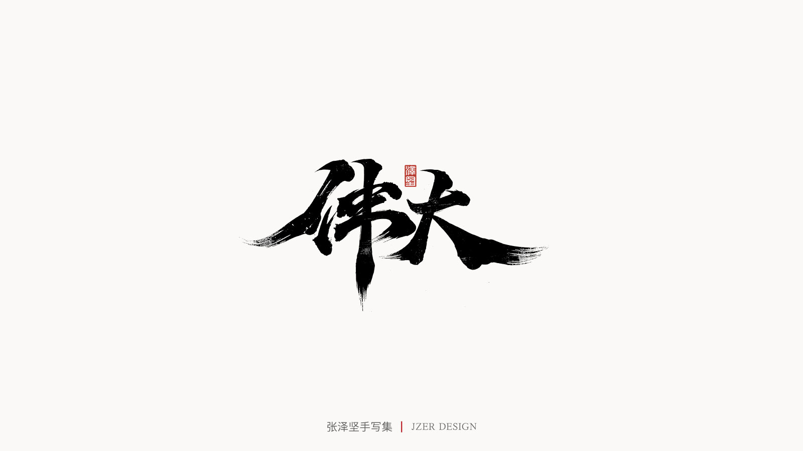 28P Collection of the latest Chinese font design schemes in 2021 #.50