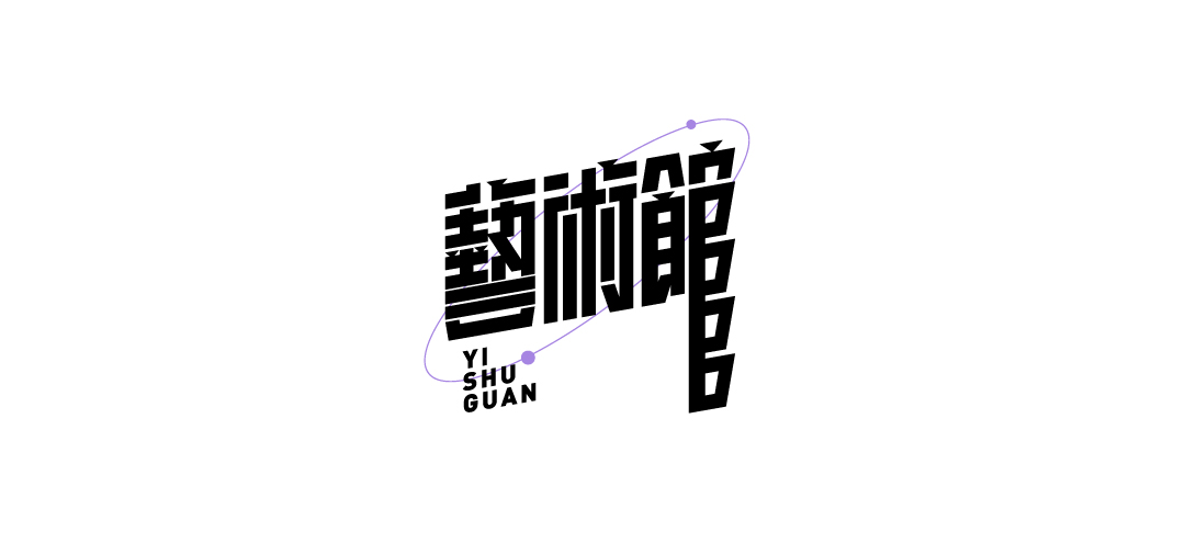 19P Collection of the latest Chinese font design schemes in 2021 #.51