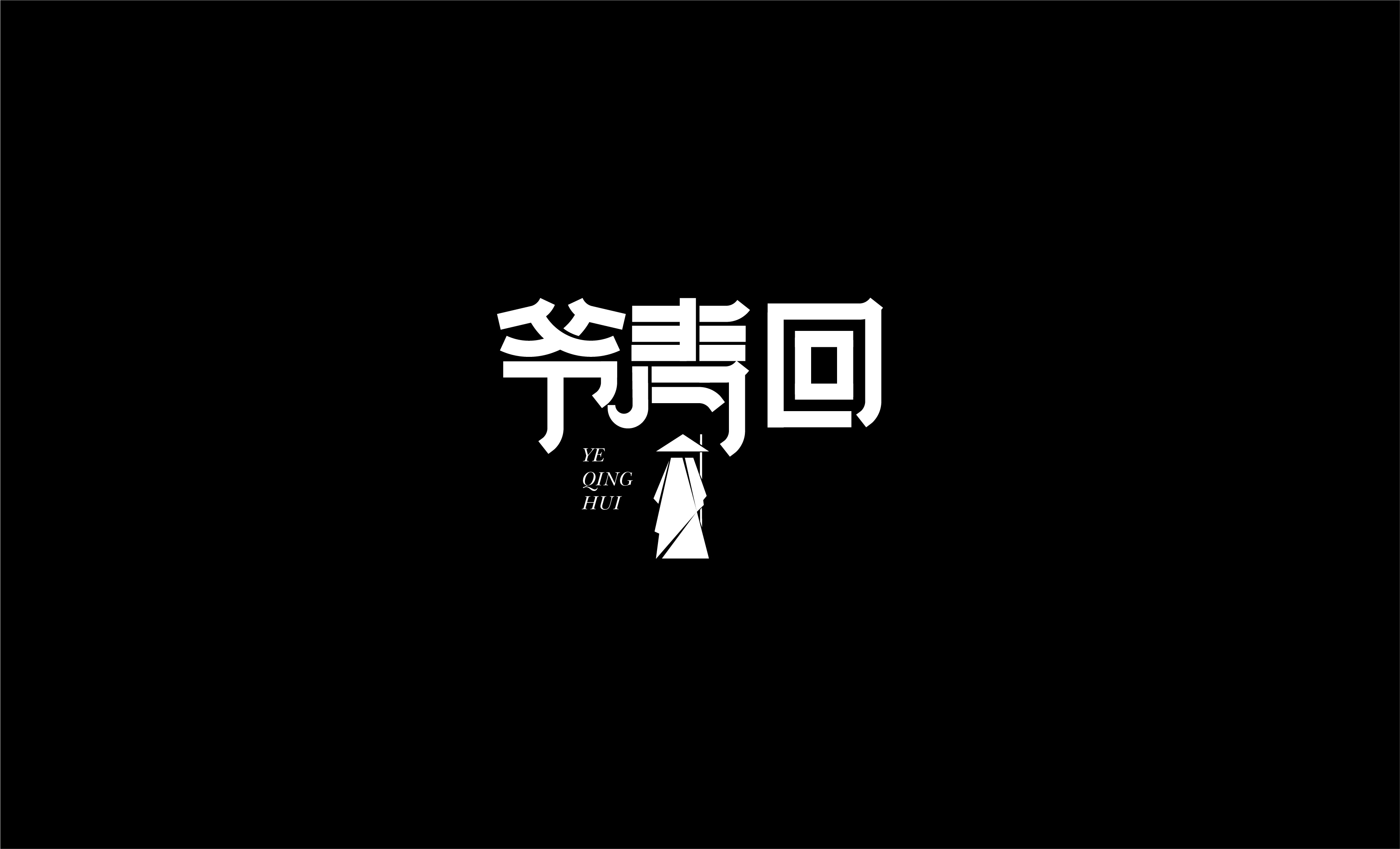 22P Collection of the latest Chinese font design schemes in 2021 #.53