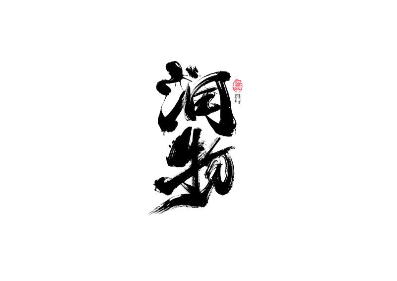 30P Collection of the latest Chinese font design schemes in 2021 #.54
