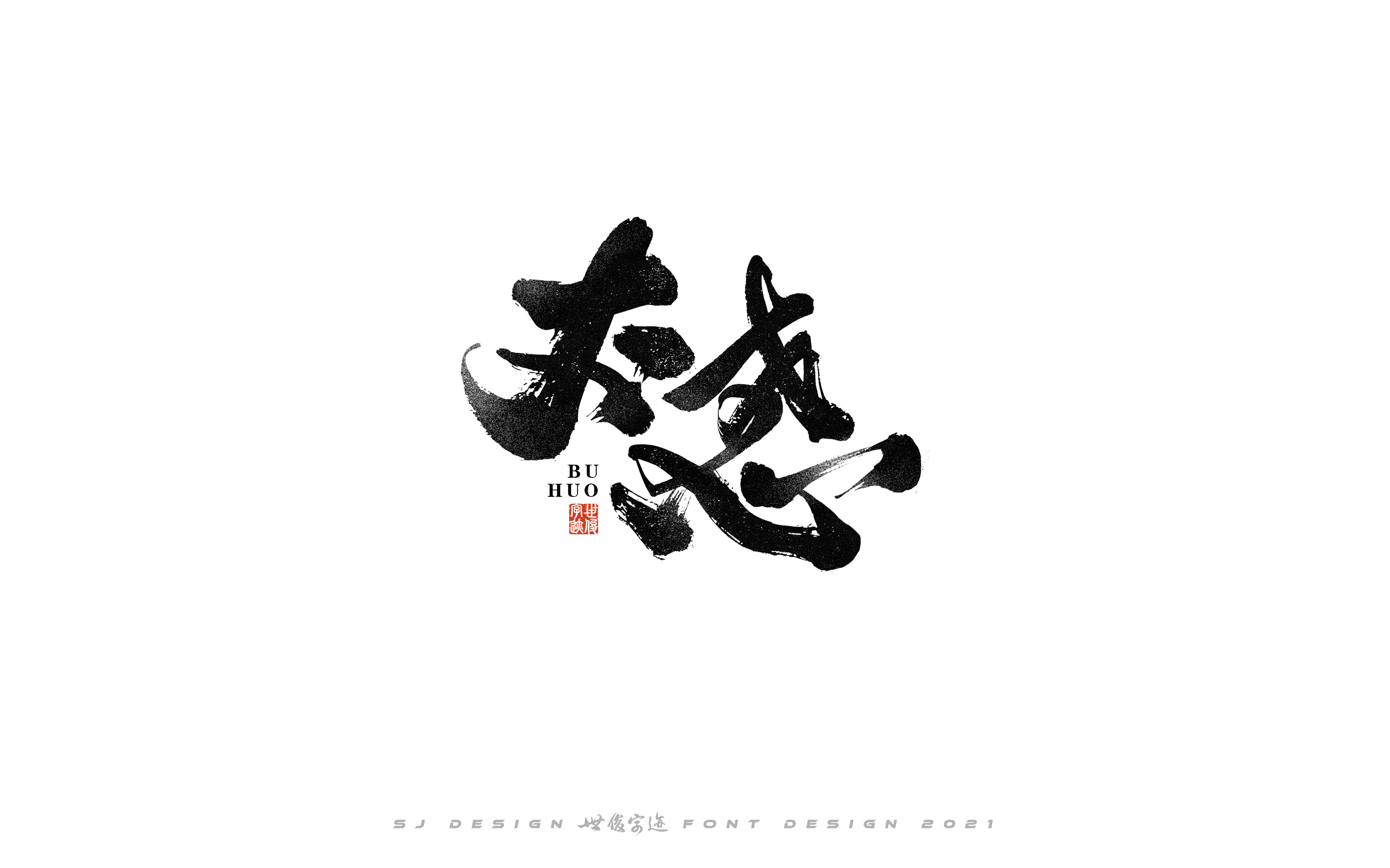 24P Collection of the latest Chinese font design schemes in 2021 #.56