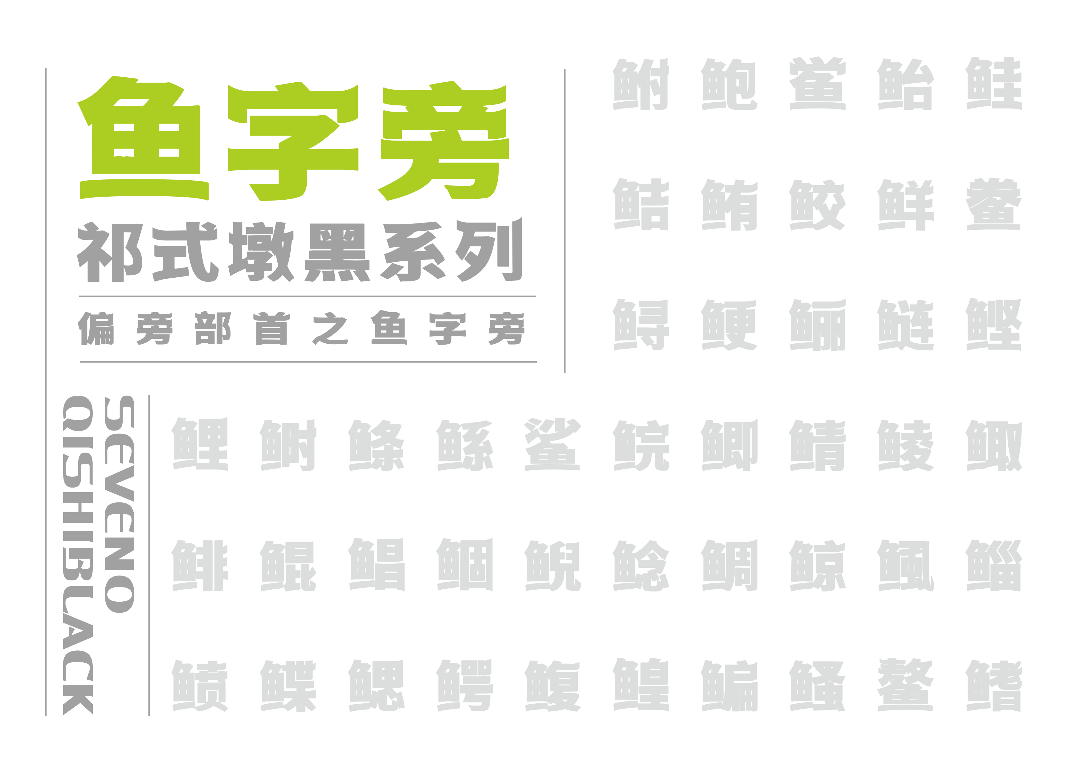 91P Collection of the latest Chinese font design schemes in 2021 #.58