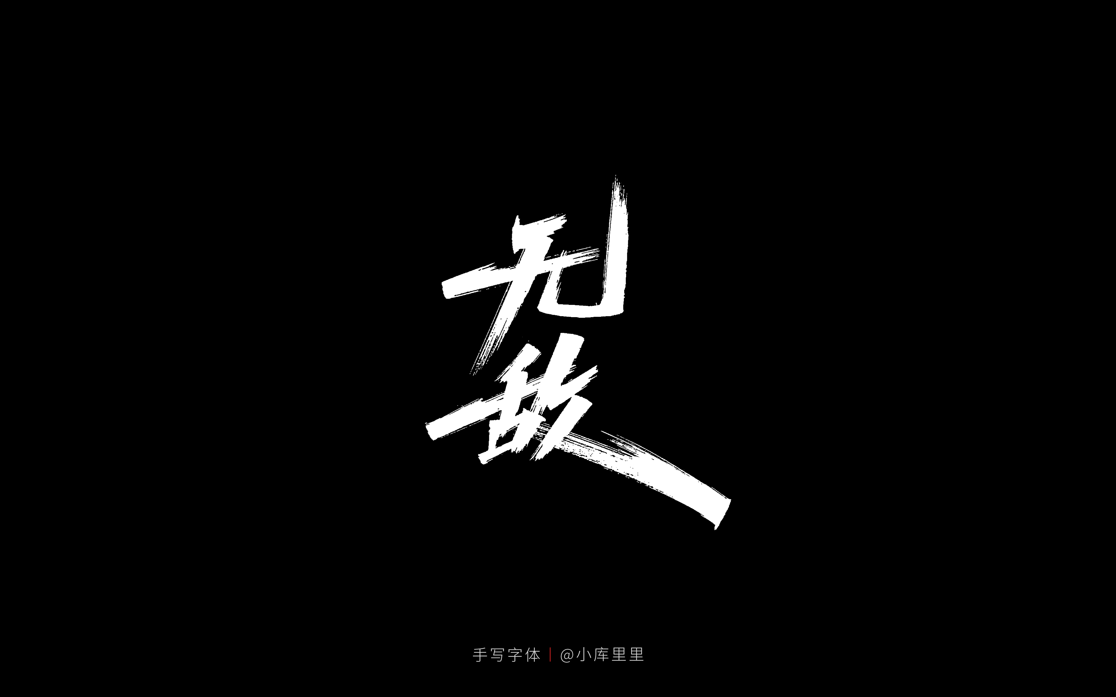 18P Collection of the latest Chinese font design schemes in 2021 #.59