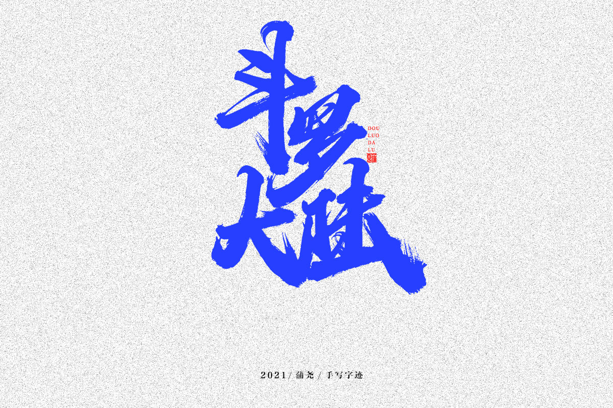 20P Collection of the latest Chinese font design schemes in 2021 #.60