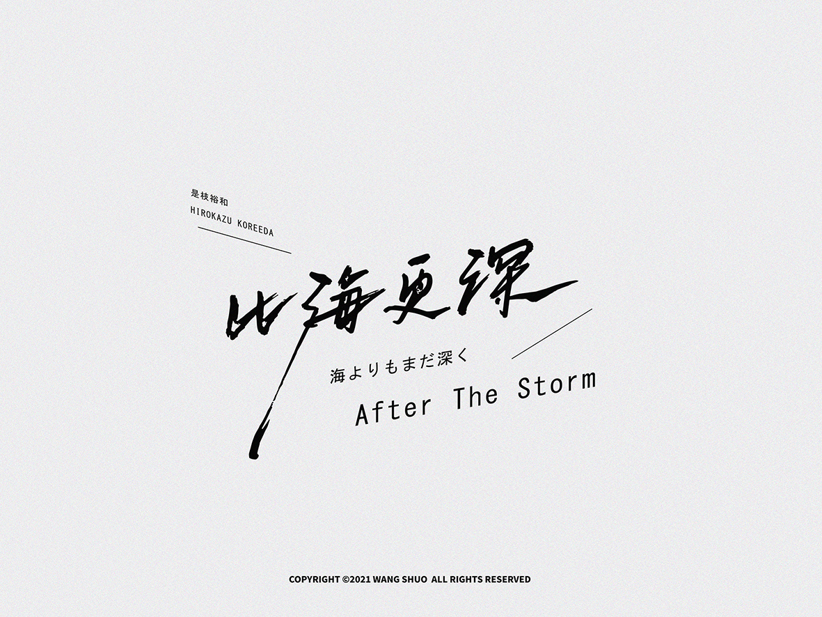 9P Collection of the latest Chinese font design schemes in 2021 #.60