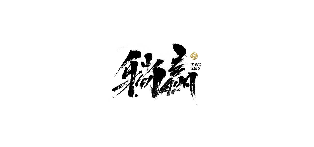 21P Collection of the latest Chinese font design schemes in 2021 #.61