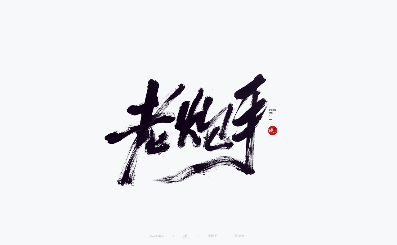 31P Collection of the latest Chinese font design schemes in 2021 #.64