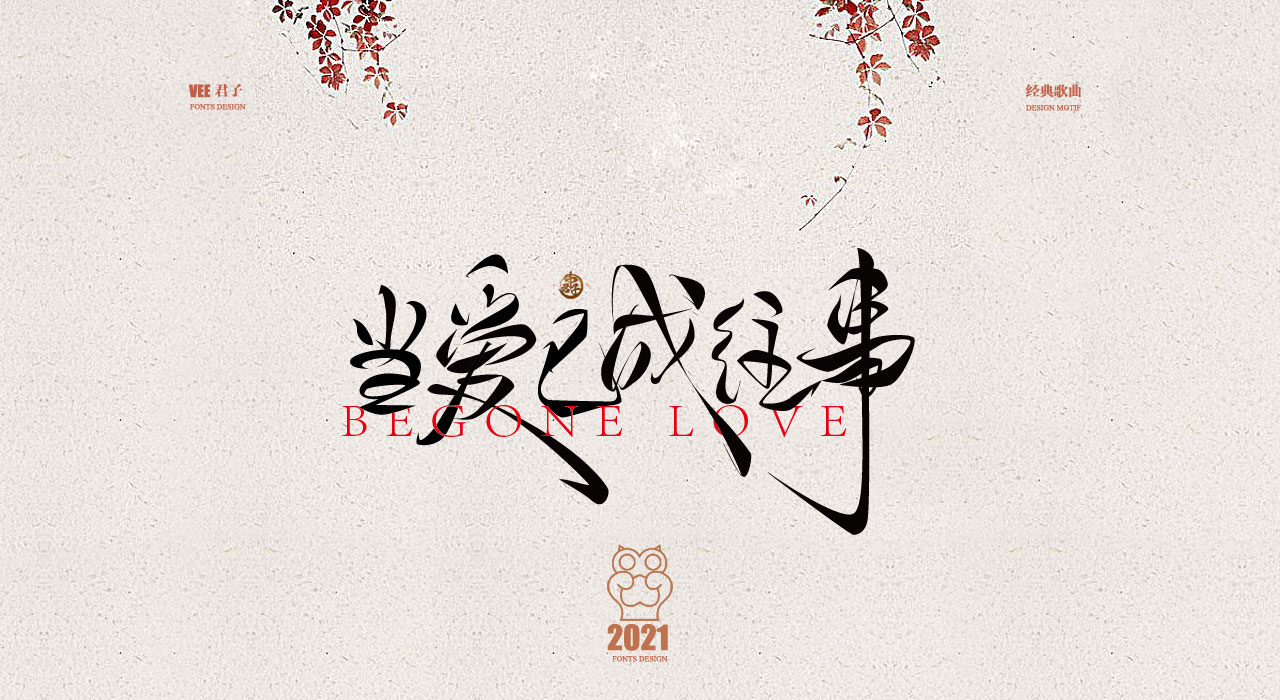 14P Collection of the latest Chinese font design schemes in 2021 #.65