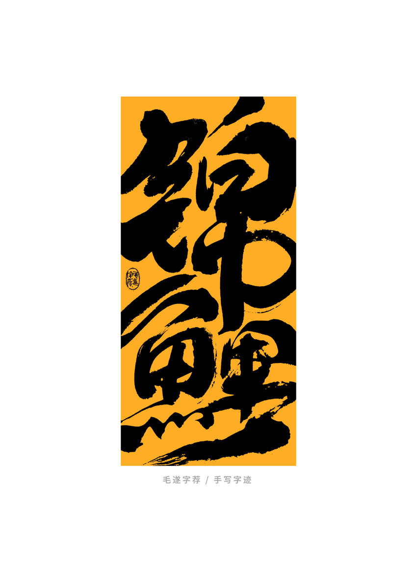 13P Collection of the latest Chinese font design schemes in 2021 #.66