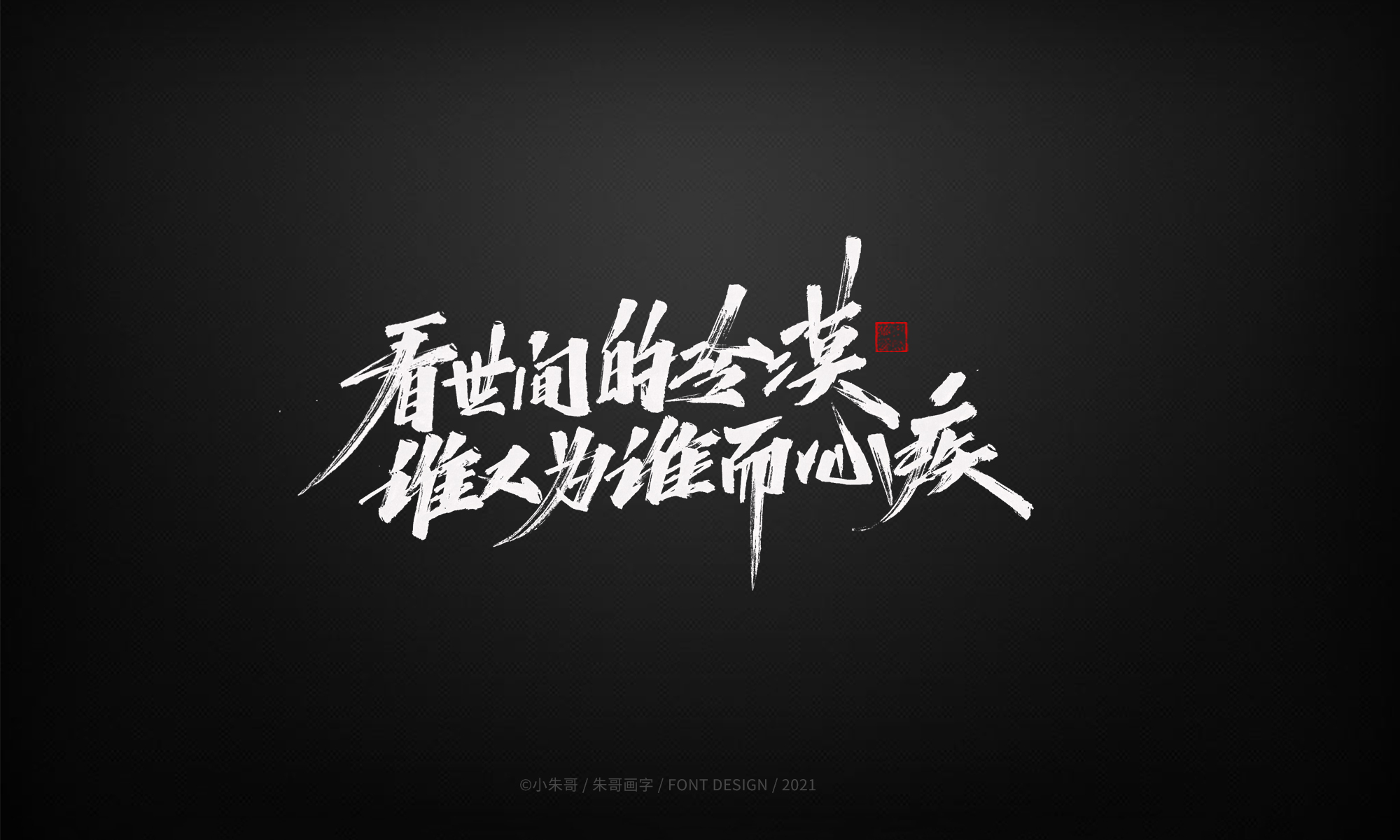 21P Collection of the latest Chinese font design schemes in 2021 #.67