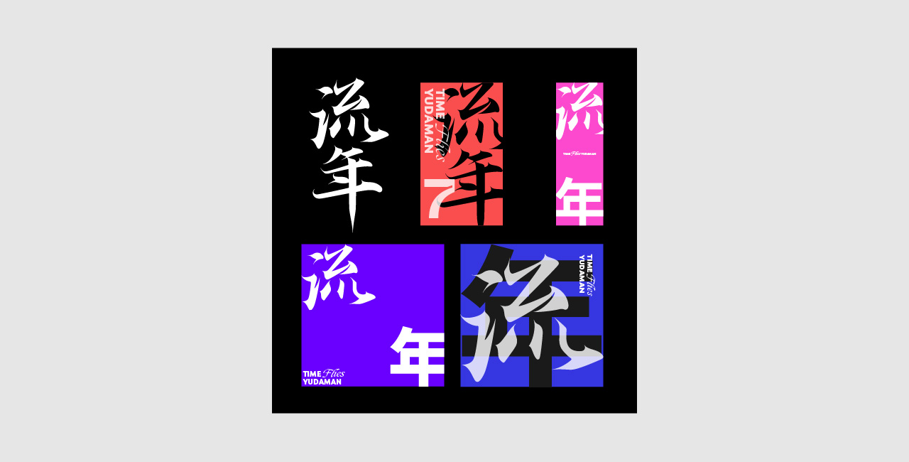 16P Collection of the latest Chinese font design schemes in 2021 #.68
