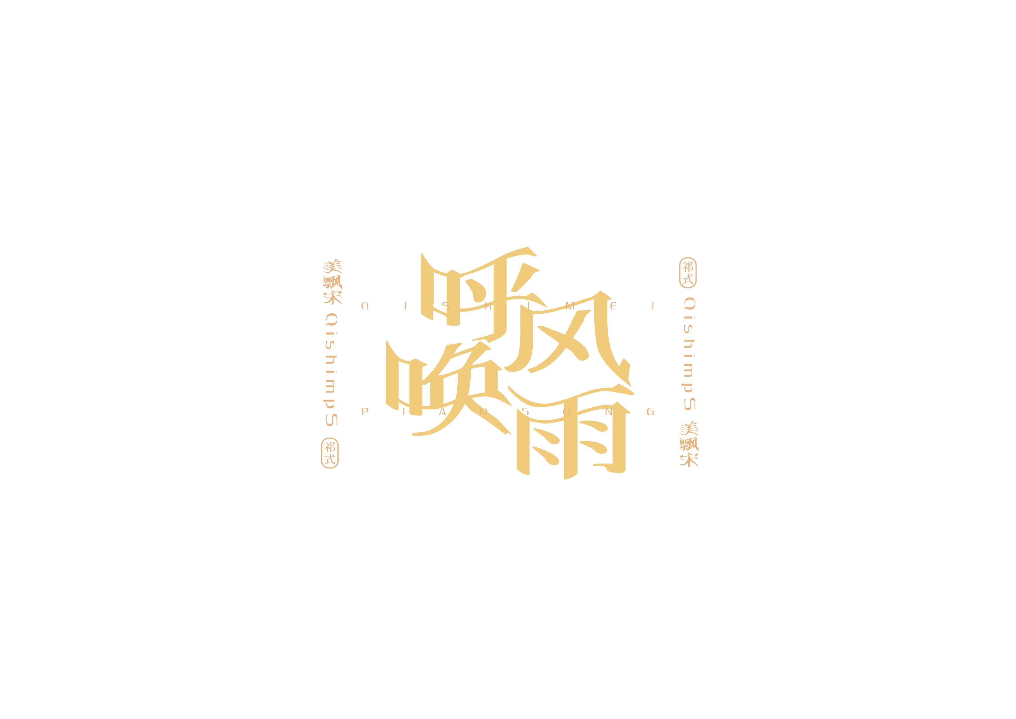 88P Collection of the latest Chinese font design schemes in 2021 #.70